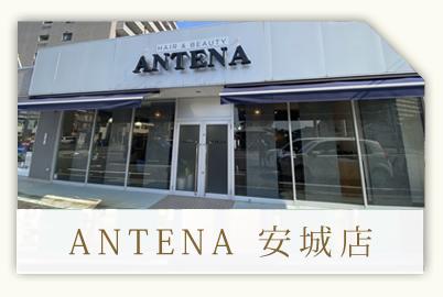 ANTENA 安城店クーポン